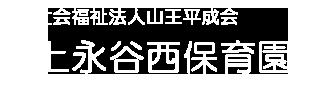 上永谷西保育園|横浜市港南区|児童保育・延長保育・一時保育